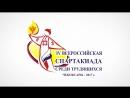 IV Всероссийская спартакиада среди трудящихся. Чебоксары 2017.