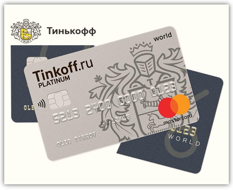 Заказать кредитную карту Тинькофф банка по интернету и как ей пользоваться