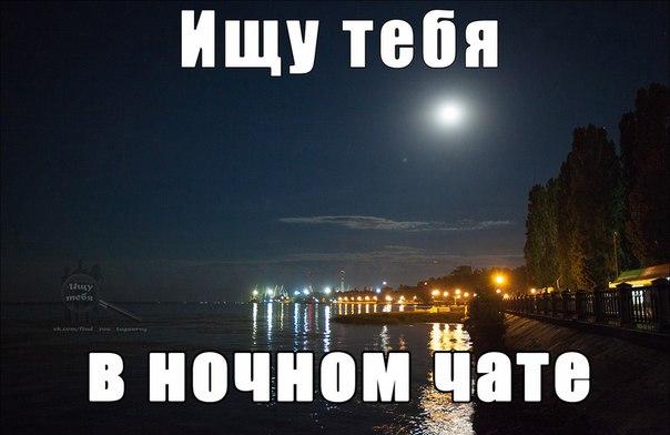 знакомство на ночь в таганроге