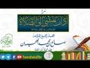 شرح كتاب آداب المشي إلى الصلاة الدرس الخامس 05 العلامة صالح بن محمد اللحيدان