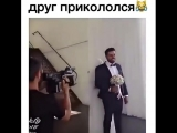 Грех не разыграть друга на свадьбе