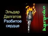 Эльдар Далгатов - Разбитое сердце ( караоке )
