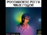 Российское регги 90-х