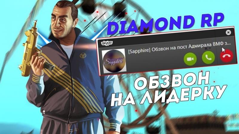 [Бутербродник] ОБЗВОН на пост лидера Адмирала ВМФ - Diamond RP Sapphire! Как АДМИНЫ заваливают на обзвоне?!
