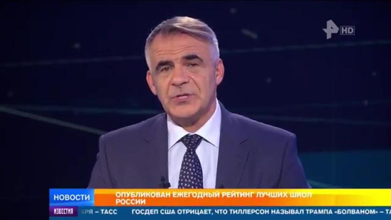 Новости (Рен ТВ, 4 октября 2017) 2300