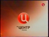 staroetv.su / Анонсы и реклама (ТВ Центр, 09.09.2006) (3)
