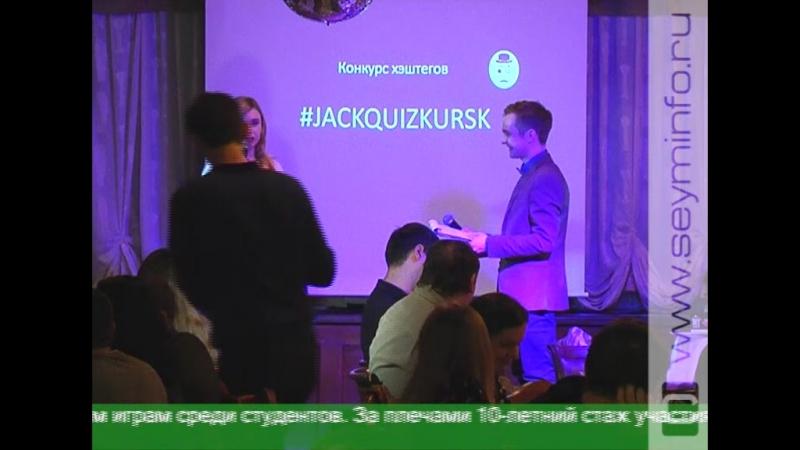 Знаток Борис Белозеров провел в Курске игру «Jack Quiz»