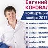 Evgeny Konovalov