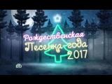 Рождественская песенка года 2017 / 06.01.2018