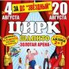 "Московский Цирк-шапито ""Золотая Арена"" в Липецке"