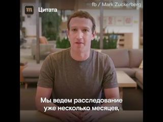 Цукерберг овмешательстве России вамериканские выборы