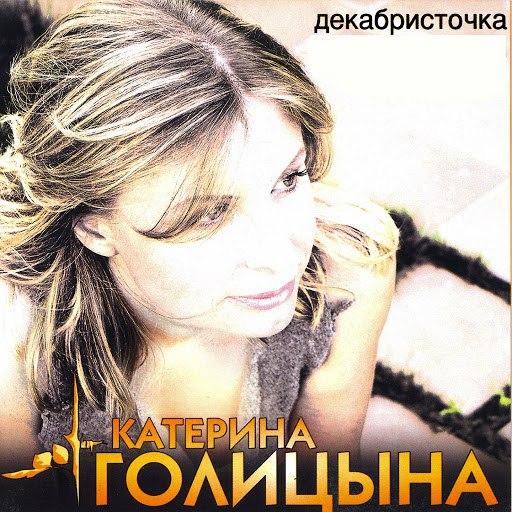 Катерина Голицына альбом Декабристочка