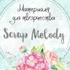 Scrap Melody-материалы, совместные скрапзакупки