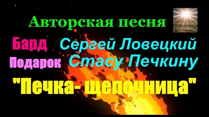 ПРЕМЬЕРА песни Бард Сергей Ловецкий