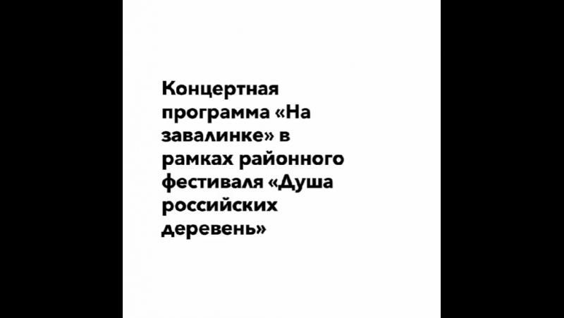 Концертная программа На завалинке 25 01 18г с Нижний Гумбет