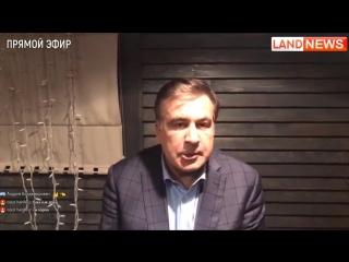 Срочное обращение Михаила Саакашвили к властям