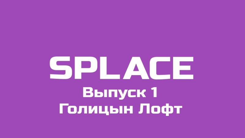 Radio P.fm - Программа SPLACE - Выпуск 1. Голицын Лофт