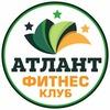 "Фитнес клуб ""Атлант"""