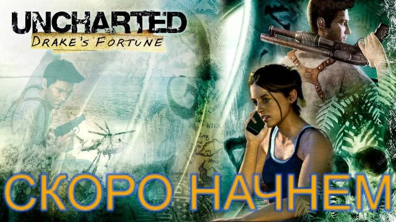 Прохождение Uncharted: Drake's Fortune (Uncharted: Судьба Дрейка) ►Часть 07