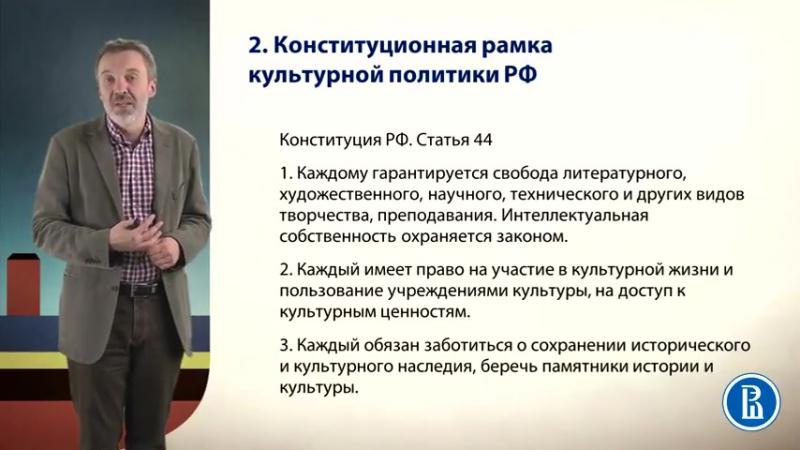 11.2. Правовая рамка культурной политики в РФ. Культурология.