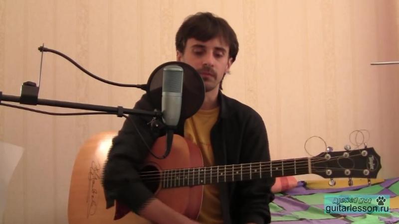 Наутилус Помпилиус Я хочу быть с тобой Аккорды урок на гитаре