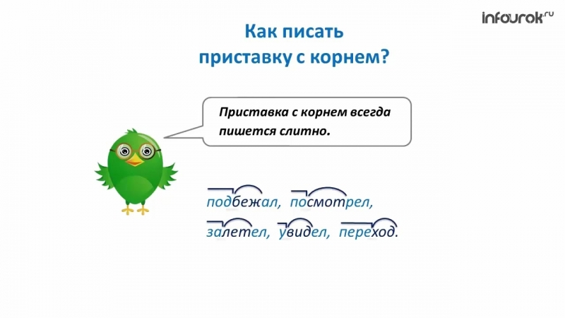 Приставки и их значение _ Русский язык 3 класс 8 _ Инфоурок