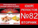 Видеоотчет! 82-ой (Вторник) еженедельный конкурс репостов от суши-бара AKIRA