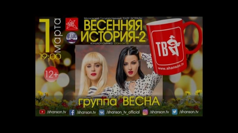 группа ВЕСНА в Гала – концерте ВЕСЕННЯЯ ИСТОРИЯ Шансон ТВ-2