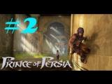 Prince of Persia  Охота на Охотника