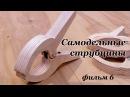 Струбцина прищепка 2 Quick clamp DIY for 0,5$ part 6