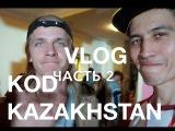ВЛОГ Keep On Dancing Kazakhstan | 2 часть (Дмитрий Щебет, казахи в танцах)