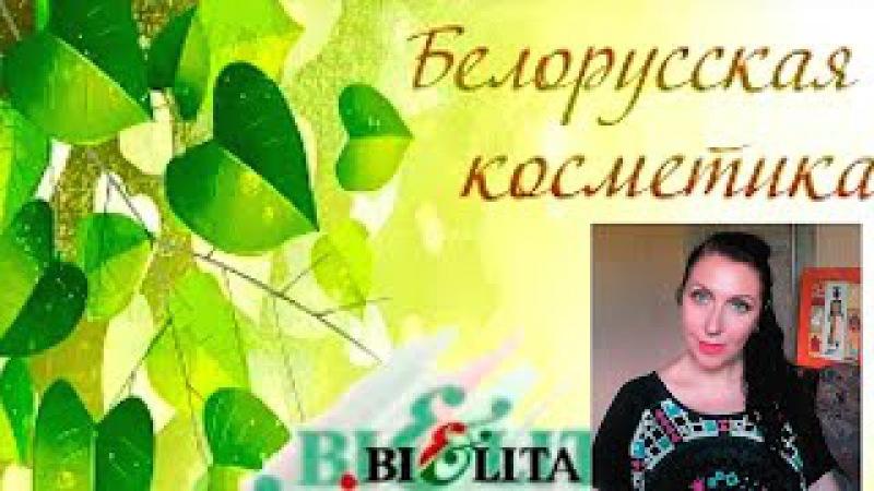 Бюджетные покупки🎁 Белорусская косметика🇧🇾BelorDesign/LuxVisage/Bielita🌸Декор ч.2