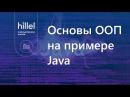 Основы ООП на примере Java 2 часть