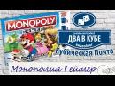Настольная игра Монополия Геймер Gamer - Кубическая Почта
