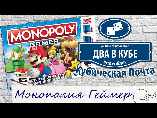 Настольная игра Монополия Геймер (Gamer) - Кубическая Почта