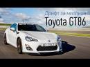 Одна в поле — Toyota GT86. Заключительная часть сериала «Дрифт за миллион»