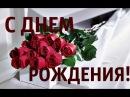 Красивое Музыкальное Поздравление С Днём Рождения!ДЛЯ ЖЕНЩИНЫ!