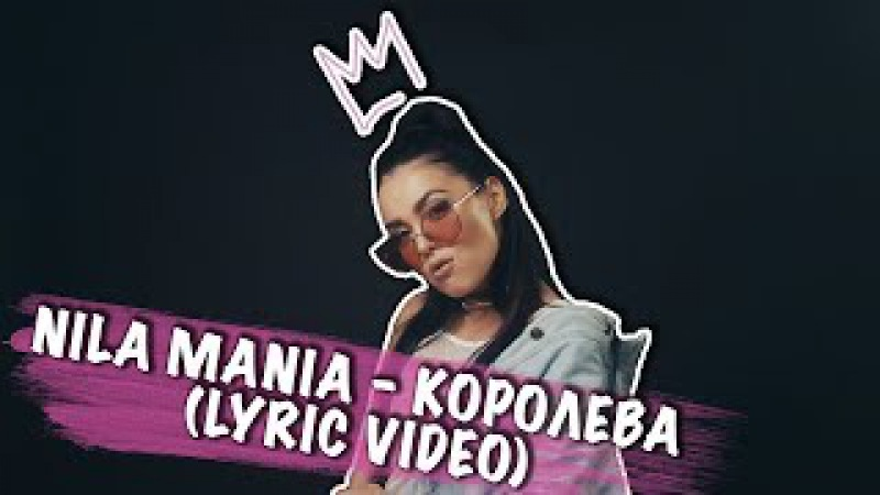 NILA MANIA КОРОЛЕВА LYRIC VIDEO