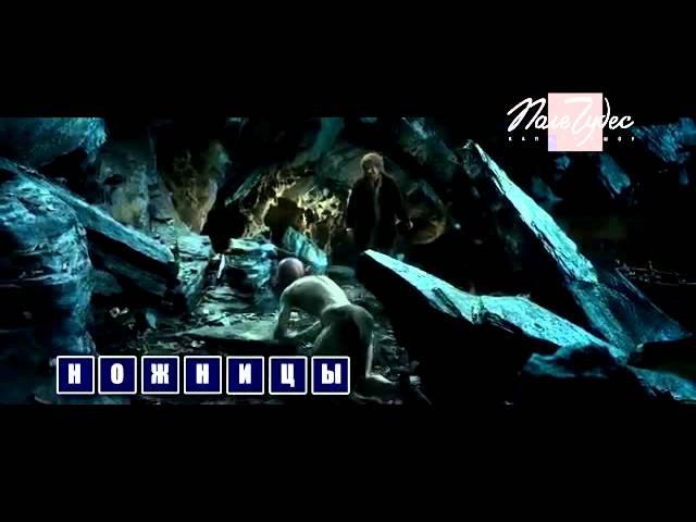 'Хоббит' отрывок в переводе Goblina ' '