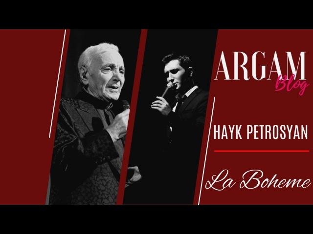 Hayk Petrosyan - La boheme / Charles Aznavour