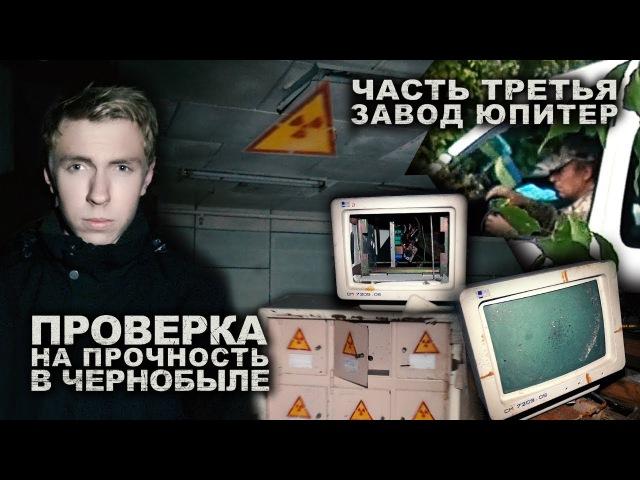 Проверка на Прочность [Сезон 2] 5 (ЛАБОРАТОРИЯ под ЗАВОДОМ ЮПИТЕР, Миссия: не попа ...