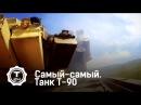 «ТАНК Т-90. САМЫЙ-САМЫЙ»