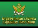 Пристав, предъяви доверенность! Согласно приказа по ФССП РФ № 682