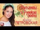 Алёна ПЕТРОВСКАЯ ❀ РОМАНСЫ И РУССКИЕ ПЕСНИ ❀