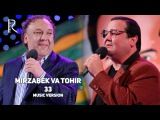 Mirzabek Xolmedov va Tohir Mahkamov - 33 | Мирзабек Холмедов ва Тохир Махкамов - 33 (music version)