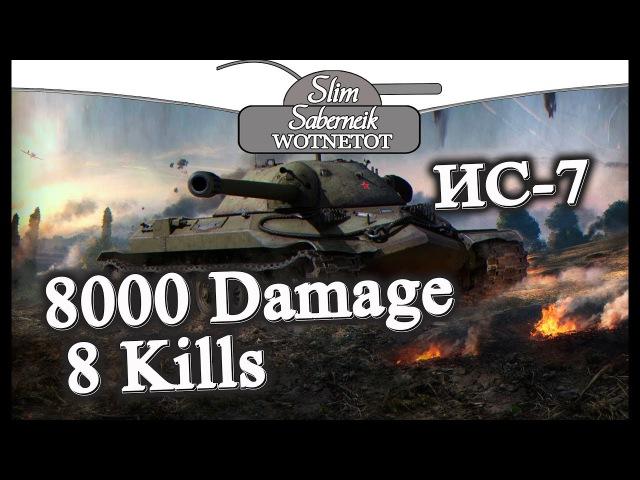 ИС-7 8000 урона 8 Фрагов World of Tanks IS-7 8000 Damage 8 Kills WOT