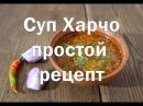 Суп харчо по менгрельски с орешками , Полный рецепт приготовления ,самый вкусный