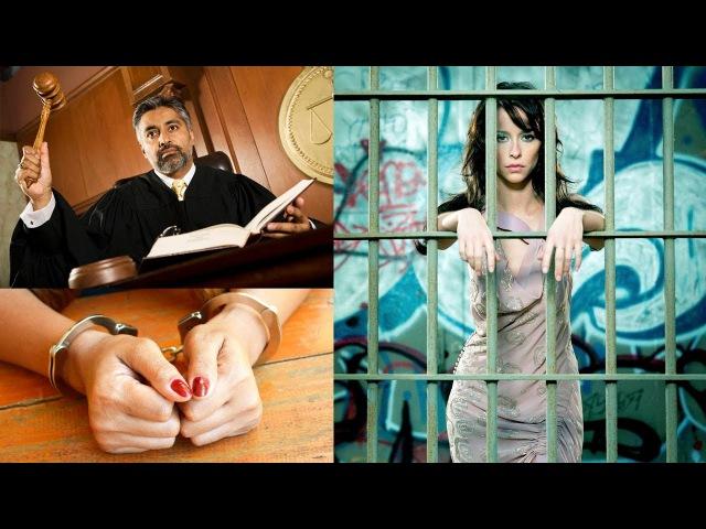 Карма: тюрьма, заключение, лишение свободы | Судьи, следователи, адвокаты