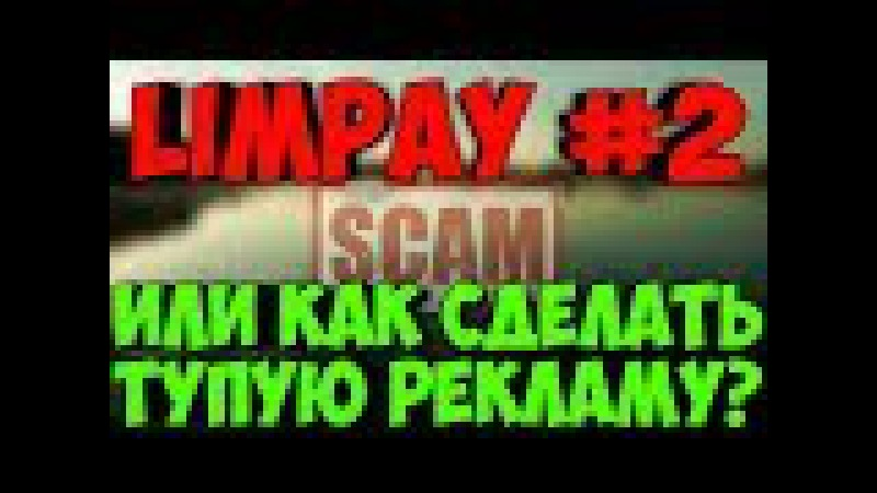 LimPay 2 Или как сделать тупую рекламу?! Зарабатывай в интернете.