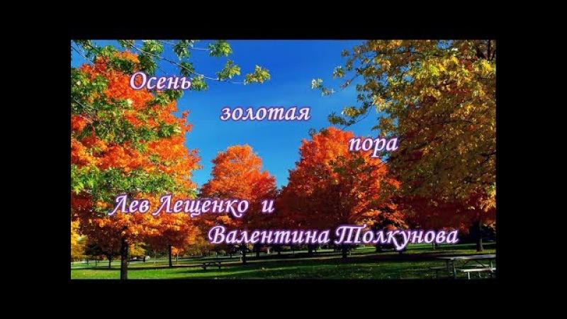 Лев Лещенко и Валентина Толкунова - *Кто в любовь по-прежнему верит* (Осень золота...